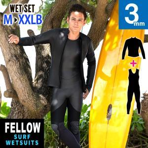 ロングジョン&ロングタッパー ジャケット セット 3mm ウェットスーツ セット販売 フルスーツ メンズ サーフィン ウエットスーツ FELLOW 2ピース |go-island