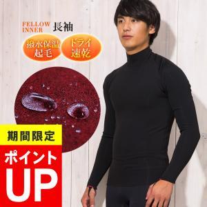 タッパー 保温インナー サーフィン 日本規格 裏起毛 インナー ウェットスーツ 0.5mm FELLOW|go-island