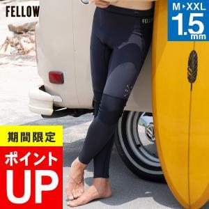 ウェットパンツ ウェットスーツ 1.5mm メンズ FELLOW サーフィン ロングパンツ ウエット...