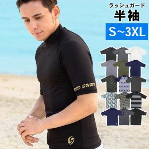 ラッシュガード メンズ 半袖 ラッシュガード 大きいサイズ UPF50+ 紫外線対策 サイズ交換OK...