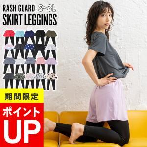 ラッシュガード レギンス スカート付き ラッシュレギンス レディース UVカット98% スカッツ マリンカ サイズ交換OK