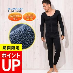 サーフィン 保温インナー 限定価格 FELLOW フルスーツタイプ 起毛インナー ウェットスーツ用インナー|go-island
