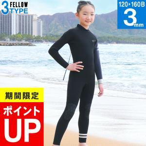 ウェットスーツ キッズ フルスーツ バックジップ FELLOW ジャーフル 3mm ウエットスーツ ...