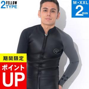 ウェットスーツ タッパー メンズ マルチカラータッパー 2mm FELLOW ジャージ&スキン サー...