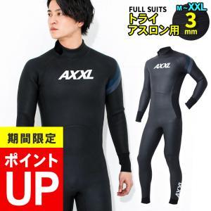AXXL SUITS トライアスロン ウェットスーツ スキン フルスーツ メンズ アクセル ALL3mm ラバー M〜XXLの画像