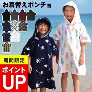 お着替えポンチョ フード付き タオル キッズ 子供 吸水速乾 スイムタオル ポンチョタオル