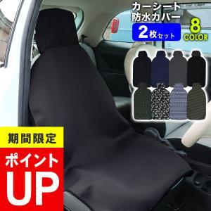 カーシートカバー 同色2枚セット 防水 ウェットスーツ素材 フリーサイズ ペット泥汚れ防止 サーフィ...