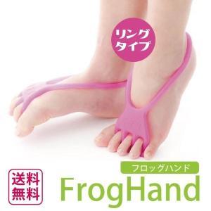FrogHand フロッグハンド リング タイプ (ストレッチ エクササイズ トレーニング リハビリ ふくらはぎ 足指 足首 )(送料無料)|go-sign