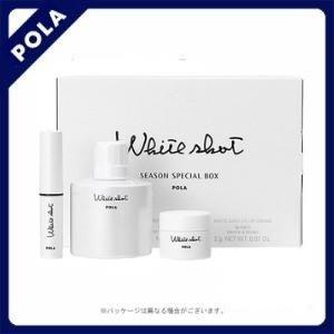 国内正規品 POLA ポーラ ホワイトショット CX シーズンスペシャルボックス N|go-sign