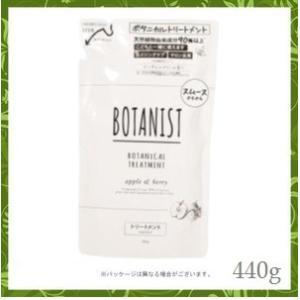 BOTANIST ボタニスト ボタニカルトリートメント (スムース・さっぱり)(詰替え用) 440g|go-sign