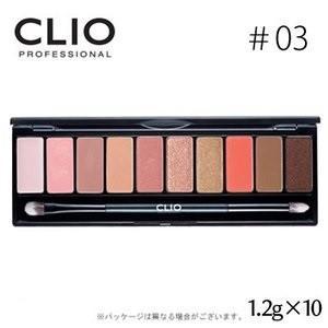 CLIO クリオ プロ レイヤリング アイパレット [#03 SOFTISH] [1.2g×10] [アイシャドウ] 韓国コスメ CL0274|go-sign