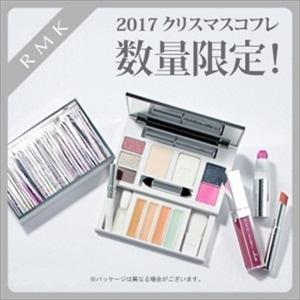 国内正規品  RMK シルバーミラークローゼットキット RMK 2017 クリスマスコフレ プレゼントに!|go-sign