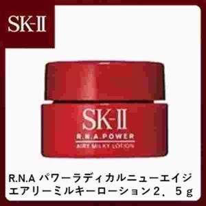 国内正規品 SK-II R.N.A パワー ラディカル ニューエイジ エアリー ミルキー ローション 2.5g 美容乳液 SK2 SK-II お試し ミニサイズ|go-sign