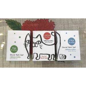 可愛い猫のパッケージが目印「ぷーら スペシャルハーブ石けん」です。 パーム核油、オリーブオイル、ココ...