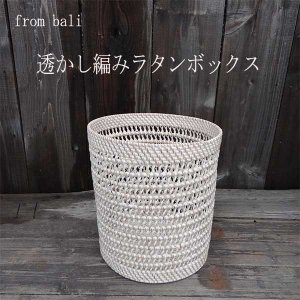 透かし編みラタンボックス ラタン 籐 バスケット カゴ かご  ゴミ箱 おしゃれ ダストボックス イ...