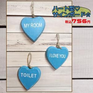 ハート型♪ウッドサインボード☆  トイレやお部屋にハワイアンテイストのウッドサインボードでおしゃれに...