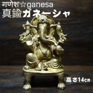 ガネーシャ置物 真鍮製 14cm【送料無料】<BR> 夢をかなえるゾウとしておなじみ。イ...