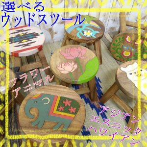 お部屋のディスプレイ用や、踏み台に。観葉植物や植木などを置くお花台に。 ソファー横のサイドテーブルに...
