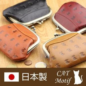 がま口財布 レディース 猫 ねこ 本革 女性 CAT Motif 日本製 プレゼント