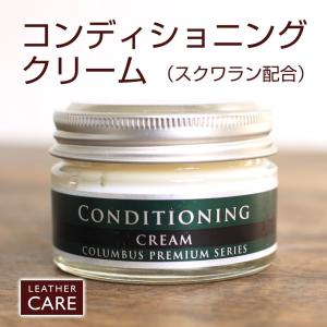 COLUMBUS コロンブス 革小物用 コンディショニングクリーム レザーケア