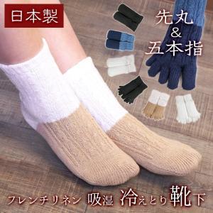 品質の良さで知られるフランス産リネンと コットンの天然素材で作られた <日本製 春夏用 冷え取り靴下...