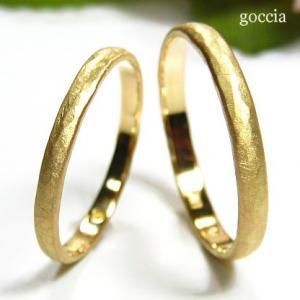 細めの結婚指輪(K18ゴールドのマリッジリング) マットな艶消し仕上げ|goccia