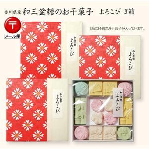 和三盆お干菓子・よろこび(お干菓子14個入り)×3箱 (日本郵便クリックポストでお届け:お届け日時のご指定ができません)