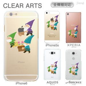 スマホケース 全機種対応 ハードケース iPhone Xs Xs Max XR X iPhone8 iPhone7 iPhone6s Plus iPhone SE Xperia X Z5 Galaxy 小人 01-zen-ca0071|gochumon