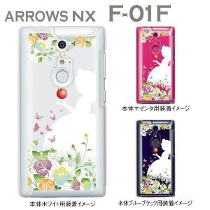 ARROWS NX F-01F docomo ケース カバー スマホケース クリアケース Clear Arts 白雪姫 08-f01f-ca0100b|gochumon