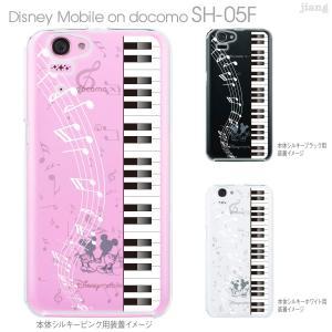 Disney Mobile on docomo SH-05F ディズニー docomo ケース カバー スマホケース クリアケース Clear Arts ピアノと音符 08-sh05f-ca0048c|gochumon