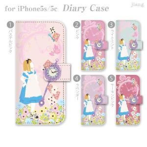 ジアン jiang 全機種対応 ダイアリーケース 手帳型 iPhone6 iPhone5s iPhone5c Xperia AQUOS ケース カバー スマホケース アリス 09-ip5-ds0001-zen gochumon