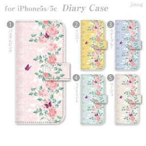 ジアン jiang 全機種対応 ダイアリーケース 手帳型 iPhone6 iPhone5s iPhone5c Xperia AQUOS ケース カバー スマホケース 花と蝶 09-ip5-ds0002-zen|gochumon