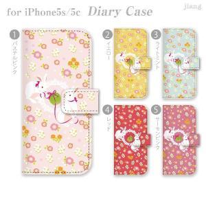 ジアン jiang 全機種対応 ダイアリーケース 手帳型 iPhone6 iPhone5s iPhone5c Xperia AQUOS ケース カバー スマホケース 白うさぎ 09-ip5-ds0006-zen gochumon