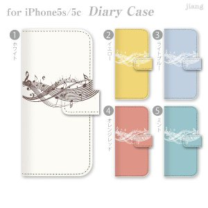 ジアン jiang 全機種対応 ダイアリーケース 手帳型 iPhone6 iPhone5s iPhone5c Xperia AQUOS ケース カバー スマホケース 音符 09-ip5-ds0007-zen gochumon