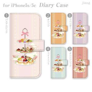 ジアン jiang 全機種対応 ダイアリーケース 手帳型 iPhone5s iPhone5c Xperia AQUOS ケース カバー スマホケース アフタヌーンティ 09-ip5-ds0011-zen|gochumon