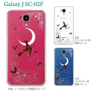 GALAXY J SC-02F ケース カバー SC-02Fケース スマホケース クリアケース 魔女 09-sc02f-th0001|gochumon