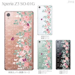Xperia Z3 SO-01G ケース カバー so01g スマホケース クリアケース ハードケース Clear Arts 花と蝶 09-so01g-ca0030|gochumon