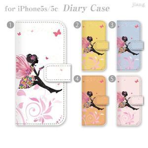 ジアン jiang 全機種対応 ダイアリーケース 手帳型 iPhone6 iPhone5s iPhone5c Xperia AQUOS ケース カバー スマホケース フェアリー 22-ip5-ds0093-zen gochumon