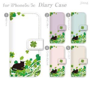 ジアン jiang 全機種対応 ダイアリーケース 手帳型 iPhone5s iPhone5c Xperia AQUOS ケース カバー スマホケース クローバーとネコ 22-ip5-ds0107-zen|gochumon