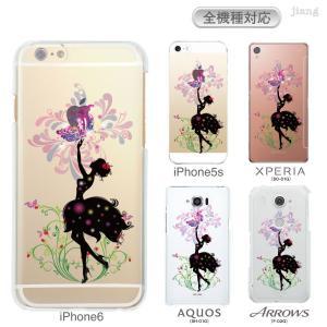 スマホケース 全機種対応 ハードケース iPhone Xs Xs Max XR X iPhone8 iPhone7 iPhone6s Plus iPhone SE Xperia X Z5 Galaxy 22-zen-ca0502|gochumon