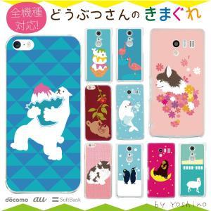 全機種対応 ハードケース iPhone Xs Xs Max XR X iPhone8 ケース iPhone7 iPhone6s Plus iPhone SE Xperia X Z5 Galaxy yoshino 38-zen-03|gochumon