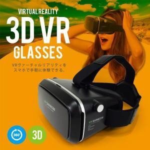 3D VRゴーグル VR ヘッドセット スマホ ヘッド bo...