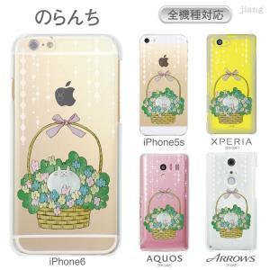 スマホケース 全機種対応 ハードケース iPhone Xs Xs Max XR X iPhone8 iPhone7 iPhone6s Plus iPhone SE Xperia X Z5 Galaxy のらんち ねこ 67-zen-ca0001|gochumon