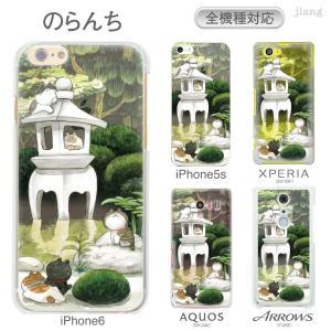 iPhoneX ケース iPhone8 ケース iPhone7 iPhone6s Plus iPhone SE スマホケース 全機種対応 ハードケース Xperia X Z5 Galaxy のらんち ねこ 67-zen-ca0003|gochumon