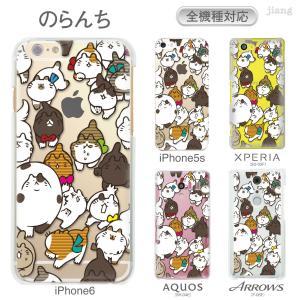 iPhoneX ケース iPhone8 ケース iPhone7 iPhone6s Plus iPhone SE スマホケース 全機種対応 ハードケース Xperia X Z5 Galaxy のらんち ねこ 67-zen-ca0005 gochumon