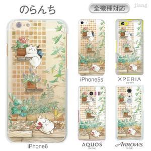 全機種対応 ハードケース iPhone Xs Xs Max XR X iPhone8 ケース iPhone7 iPhone6s Plus iPhone SE Xperia X Z5 Galaxy のらんち ねこ 67-zen-ca0010|gochumon