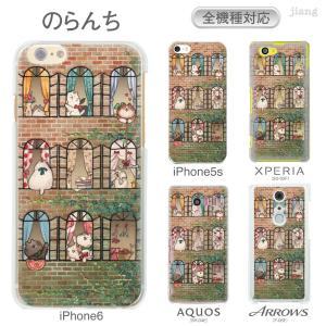 全機種対応 ハードケース iPhone Xs Xs Max XR X iPhone8 ケース iPhone7 iPhone6s Plus iPhone SE Xperia X Z5 Galaxy のらんち ねこ 67-zen-ca0011|gochumon