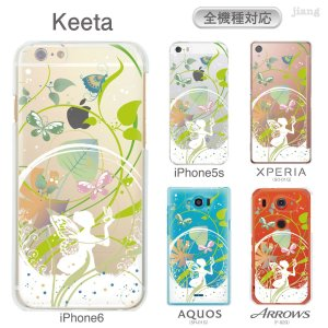 スマホケース 全機種対応 ハードケース iPhone Xs Xs Max XR X iPhone8 iPhone7 iPhone6s Plus iPhone SE Xperia X Z5 Galaxy フェアリー 84-zen-ca0003|gochumon