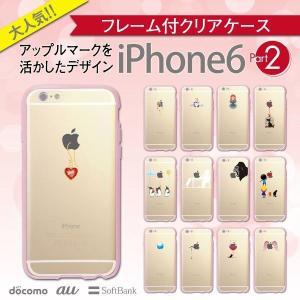「アップルマークを活かしたバンパーiPhone6 4.7inchクリアケース」  アップルマークを活...
