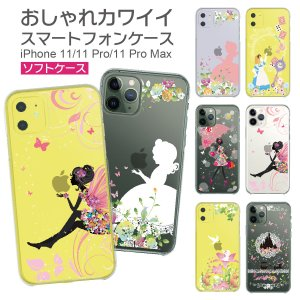 ソフトケース iPhoneXS Max iPhoneXR  iPhoneX iPhone8 iPhone7 iPhone7Plus iPhone6s Plus スマホケース 白雪姫 アリス 97-ip6-tp001|gochumon